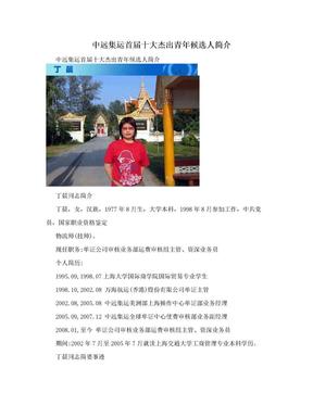 中远集运首届十大杰出青年候选人简介.doc