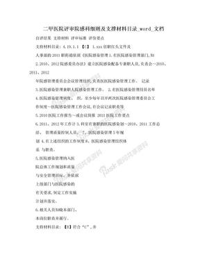 二甲医院评审院感科细则及支撑材料目录_word_文档.doc