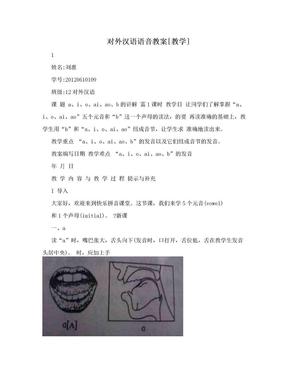 对外汉语语音教案[教学].doc