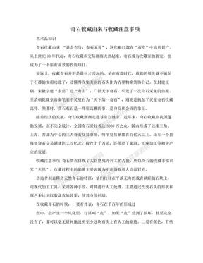 奇石收藏由来与收藏注意事项.doc
