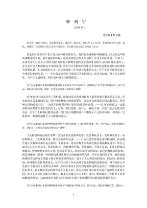 经典演讲之五十四——悼列宁【苏联】斯大林.doc