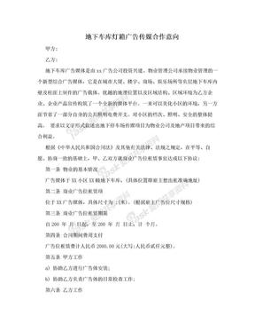 地下车库灯箱广告传媒合作意向.doc
