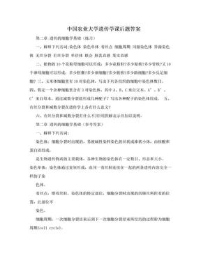 中国农业大学遗传学课后题答案.doc