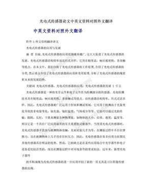 光电式传感器论文中英文资料对照外文翻译.doc
