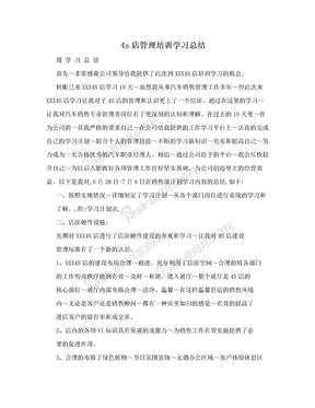 4s店管理培训学习总结.doc