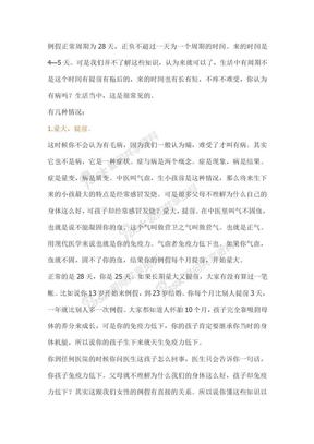 女性月经提前,延后_判断体质防病.doc