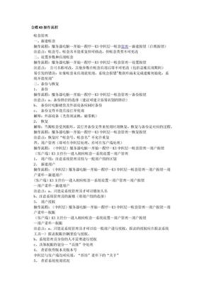 金蝶K3操作流程.docx