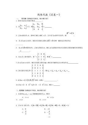 线性代数试题及答案.doc