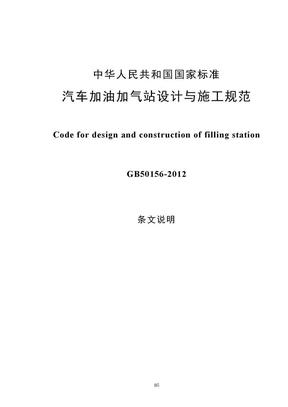 加油站设计与施工规范GB50156-2012条文说明.docx