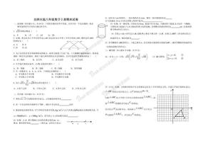 北师大版八年级数学上册期末试卷及参考答案及评分标准032.doc