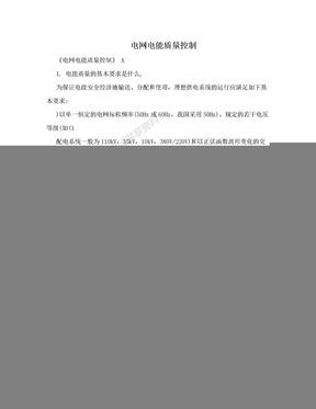电网电能质量控制.doc
