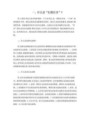 扫黄打非知识宣传.doc