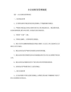 小企业财务管理制度.doc