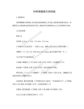 科研课题报告的排版字体要求.doc