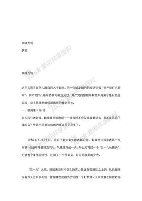 萨苏-京味九侃.pdf