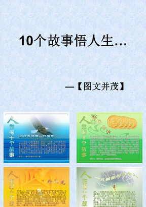 10个故事悟人生….ppt