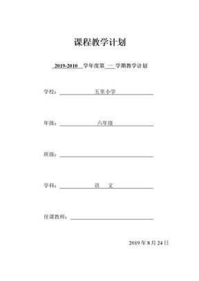 2019年部编六年级语文上册教学计划.doc