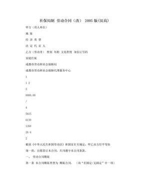 社保局制 劳动合同(改) 2005版(汉高).doc