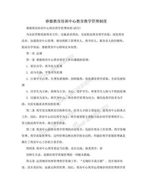 睿德教育培训中心教育教学管理制度.doc