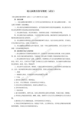 幼儿园教育指导纲要.doc