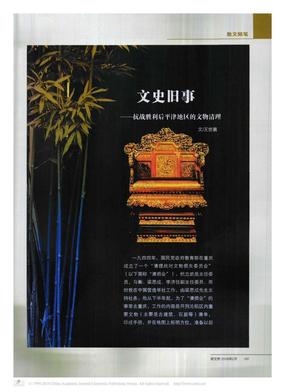 王世襄:文史旧事_抗战胜利后平津地区的文物清理.pdf