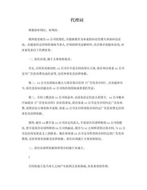 广告合同纠纷代理词.doc