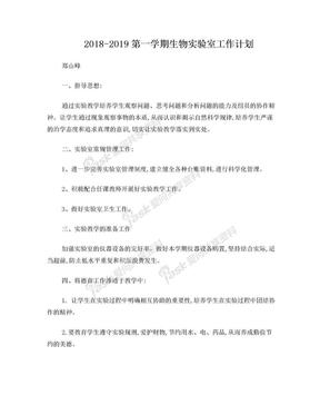 2018-2019初中生物实验室工作计划.doc