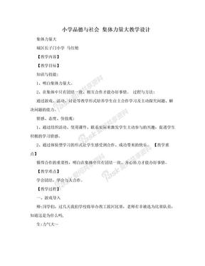 小学品德与社会 集体力量大教学设计.doc
