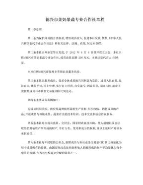 菜妈果蔬专业合作社章程1.doc