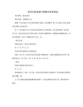 住房公积金销户提取申请审批表.doc