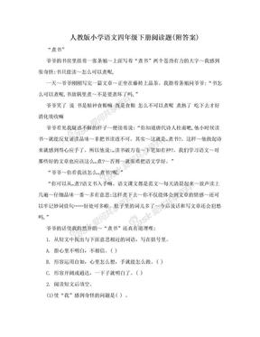 人教版小学语文四年级下册阅读题(附答案).doc