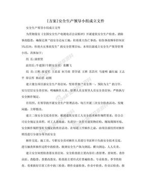 [方案]安全生产领导小组成立文件.doc