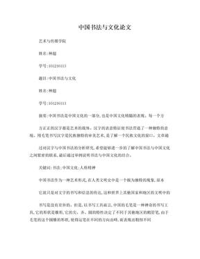 中国书法与中国文化.doc