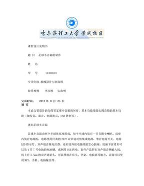 迷你小音箱综合实验报告.doc