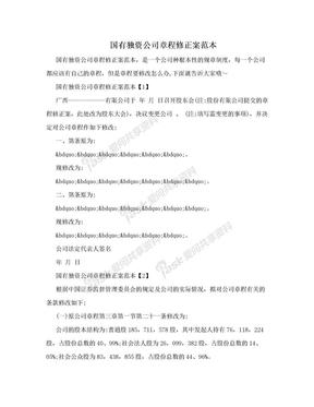 国有独资公司章程修正案范本.doc