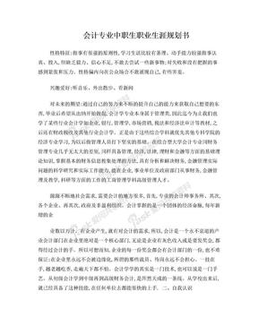 会计专业中职生职业生涯规划书.doc