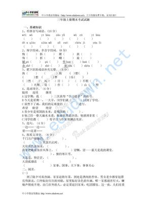 北师大版小学三年级语文上册期末试题.doc