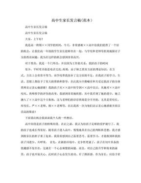 高中生家长发言稿(范本).doc