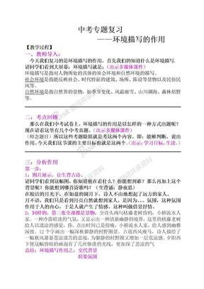 环境描写的作用(中考语文阅读复习专题公开课).doc