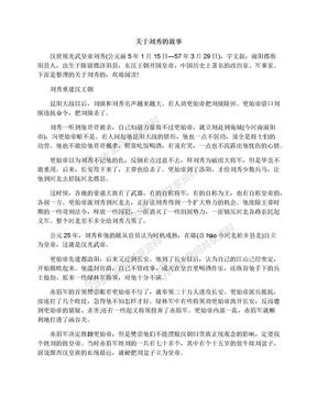 关于刘秀的故事.docx