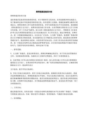 教师普通话培训计划.docx