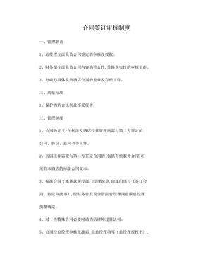 合同签订审核制度.doc