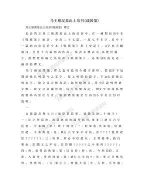 马王堆汉墓出土帛书(战国策).doc