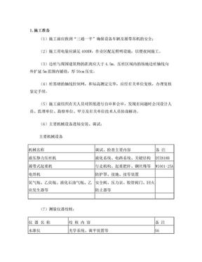 预制空心方桩施工方案.doc