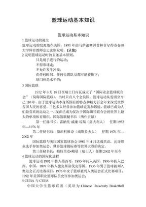 篮球运动基本知识与规则裁判法.doc