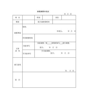 休假调整申请表.doc
