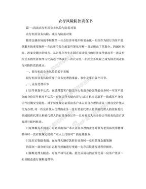 农行风险防控责任书.doc