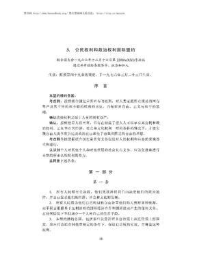 公民权利和政治权利国际公约.pdf