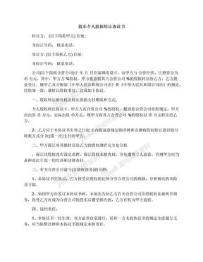 股东个人股权转让协议书.docx