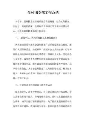 学校团支部2012年工作总结.doc